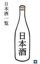 日本酒一覧