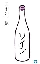 ワイン一覧