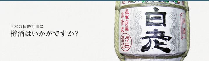 日本の伝統行事に樽酒はいかがですか?