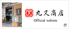 丸又商店 Official website