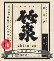 竹泉ラベル180