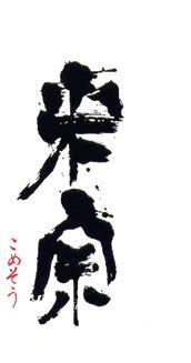 青木酒造米宗ロゴ1