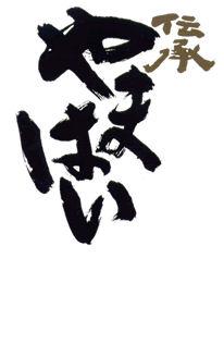 青木酒造米宗やまはいロゴ