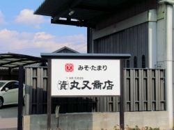 (株)丸又商店訪問記1