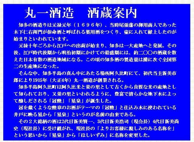 ほしいずみ酒蔵紹介1