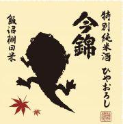 おたまじゃくしひやおろしラベル画像2016