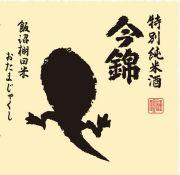 おたまじゃくし特別純米酒ラベル画像2016