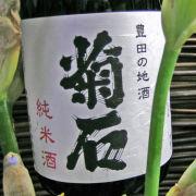 菊石純米酒