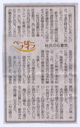 菊石新井杜氏新聞記事