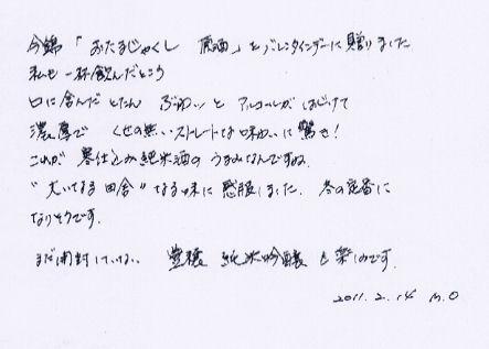 お客様の声「おたまじゃくし生2011.02.14」