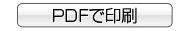 PDFで印刷