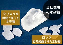 白老梅7氷砂糖