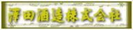 澤田酒造さんロゴ