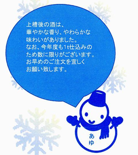鮎正宗雪中貯蔵201805