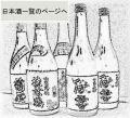 日本酒一覧へ