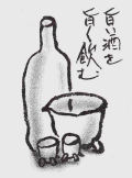 酒屋慶風旨い酒を旨く飲むロゴ