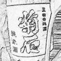 菊石720鉛筆画