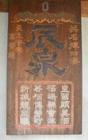 辰泉酒造紹介ページ画像3