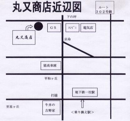 実店舗丸又商店近隣地図