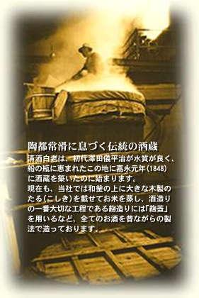 澤田酒造さんトップ画像